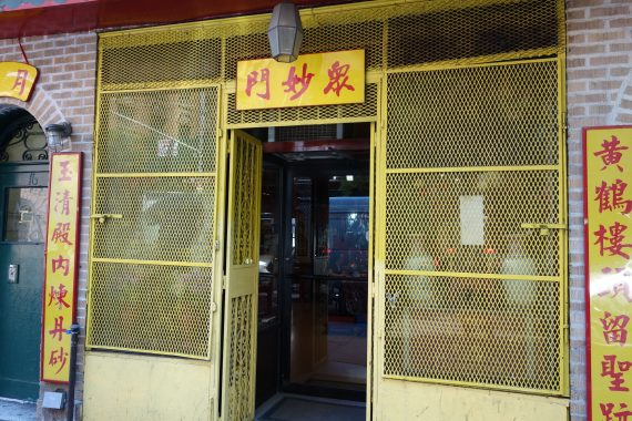 Next door was this The American Taoist Club. Totally  a New York thing.